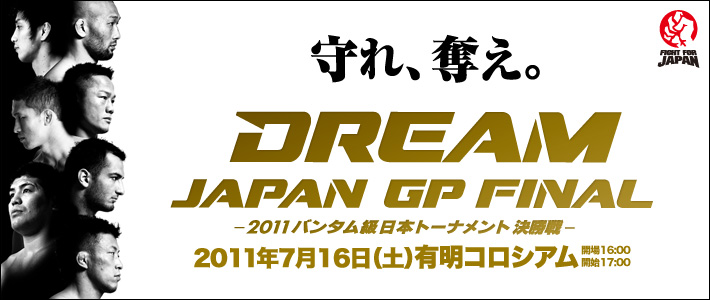 FIGHT FOR JAPAN『DREAM JAPAN GP FINAL ~2011バンタム級日本トーナメント決勝戦~』