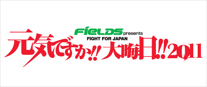 FieLDS presents FIGHT FOR JAPAN『元気ですか!! 大晦日!! 2011』